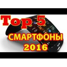 Top 5 Смартфоны 2016